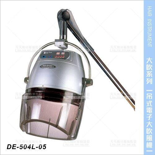 台灣典億 | DE-504L-05吊式1050W電子大吹風機(銀色)[23598]