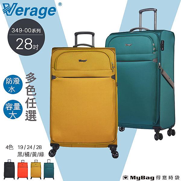 Verage 維麗杰 行李箱 28吋 城市經典系列 旅行箱 349-0028 得意時袋