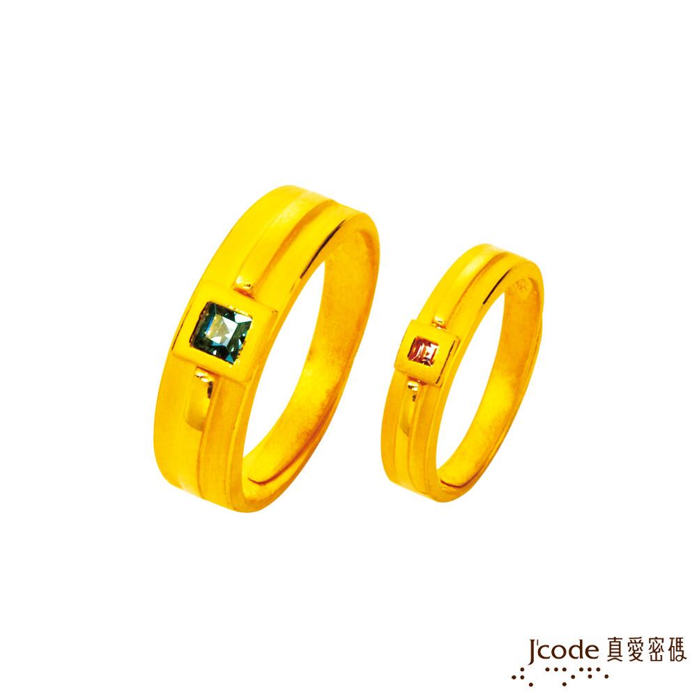 j'code真愛密碼金飾 唯一約定黃金成對戒指