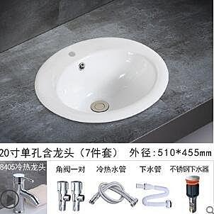 台中盆半嵌入式橢圓長方形家用衛生間陶瓷台上盆洗手盆/18寸單孔 8405龍頭全套