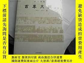 二手書博民逛書店滬上名校《百年大同》研究1912---2012罕見Y14134