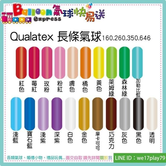 現貨q160  長條氣球 特殊色包 下標區 q160氣球快易送