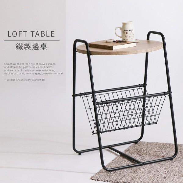 【IDEA】北歐復刻工業風鐵製邊桌【TA-001】