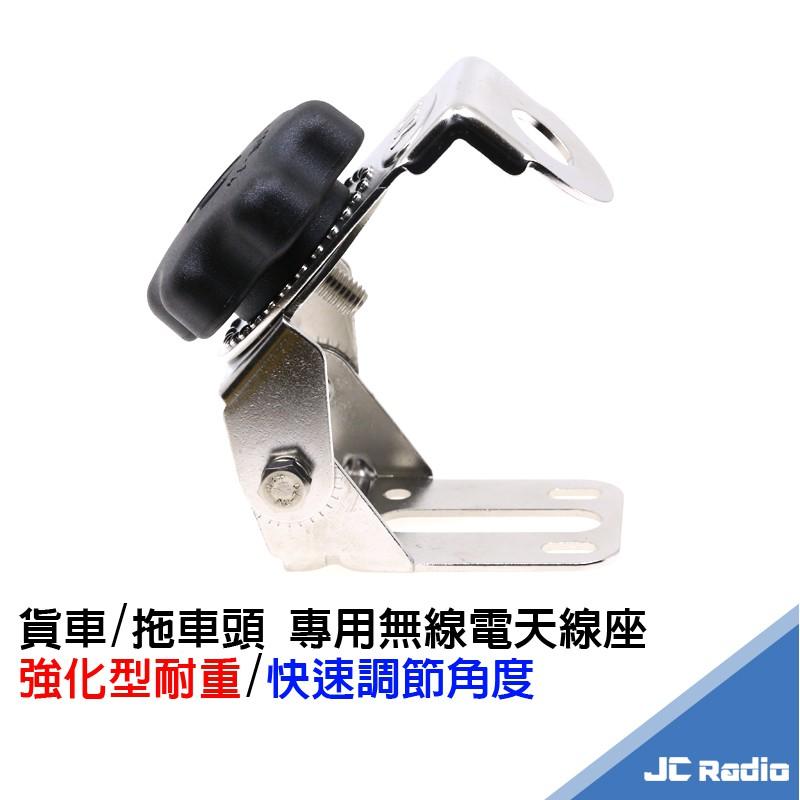 UM180 強化型 鎖螺絲無線電天線座 貨車 拖車頭專用 角度可調節