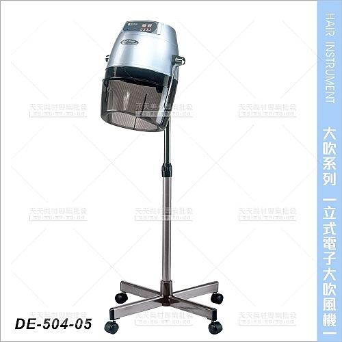 台灣典億 | DE-504-05立式1050W電子大吹風機(銀色)[23601]