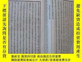 二手書博民逛書店線裝本罕見16開 ·1936年·【 不是集 】·燕京大學圖書館叢