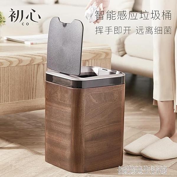 垃圾桶 初心家用智慧垃圾桶自動感應式客廳廚房臥室衛生間創意電動垃圾筒