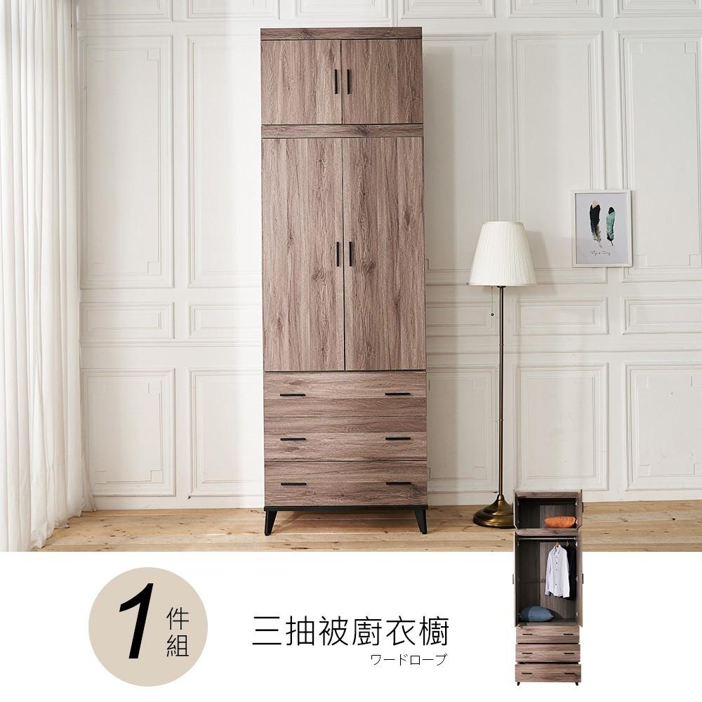克里斯2.6尺三抽被櫥衣櫥