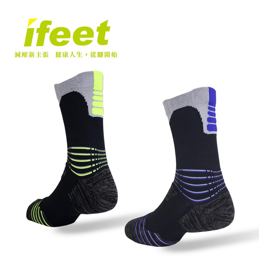 【IFEET】(9824-26)全方位足弓壓力運動網球襪