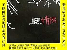 二手書博民逛書店罕見蔓蔓情陸Y162251 羅小衛 重慶出版 出版2012