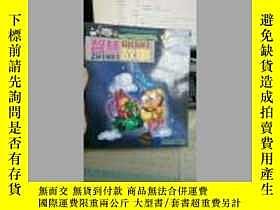 二手書博民逛書店罕見智慧故事 Y162251 延邊大學出版社 出版2004