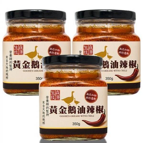 【森康生技】  頂級手工鵝油辣椒醬3入(350g/入)