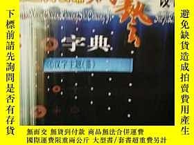二手書博民逛書店罕見校園宣傳裝飾創藝設計字典4漢字主題(3)Y162251 北京