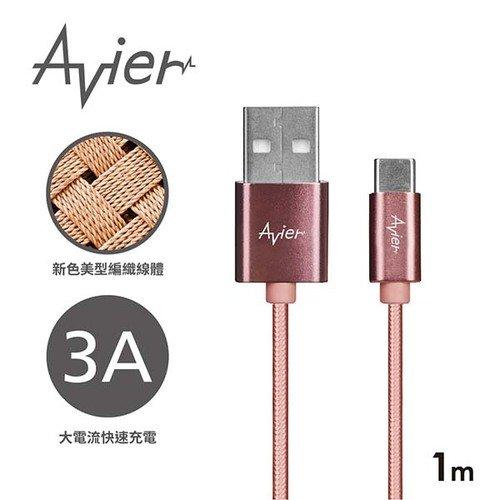 【Avier】玫瑰金 Type C to A極速鋁合金編織充電傳輸線_Type C 專用(1M)