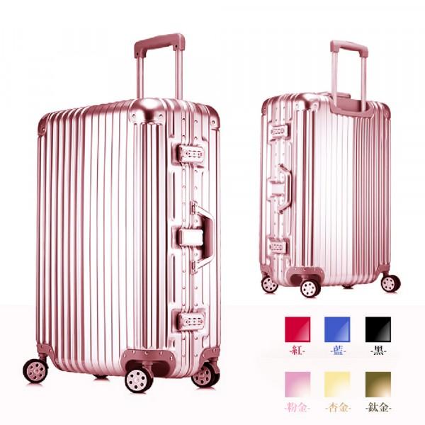 時尚經典26吋行李箱 鋁框PC鏡面 [贈十字行李帶+防水化妝...