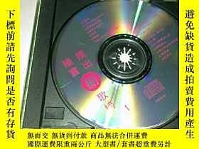 二手書博民逛書店隆重推出新歌榜罕見1(CD 光盤)Y23984 甘肅新世紀唱片公