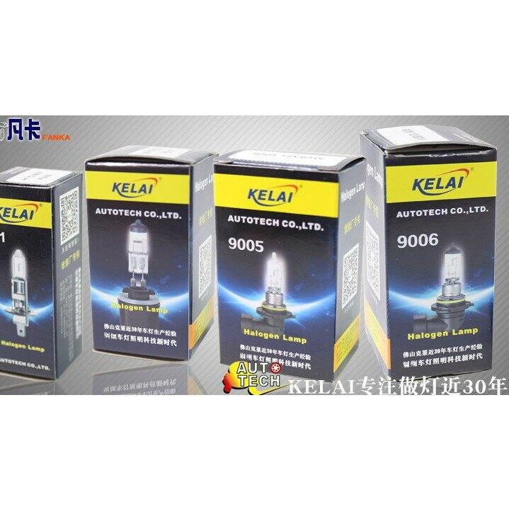 HB3 9005 KELAI 克萊 大燈燈泡 白光 清光 黃金光 12v 65w (9005-3)【業興汽車百貨】