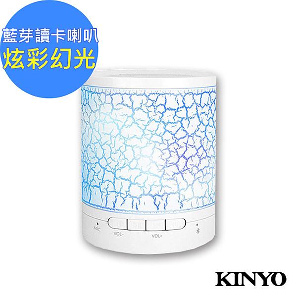 【KINYO】魔幻炫光讀卡藍牙喇叭(BTS-689)手機接聽