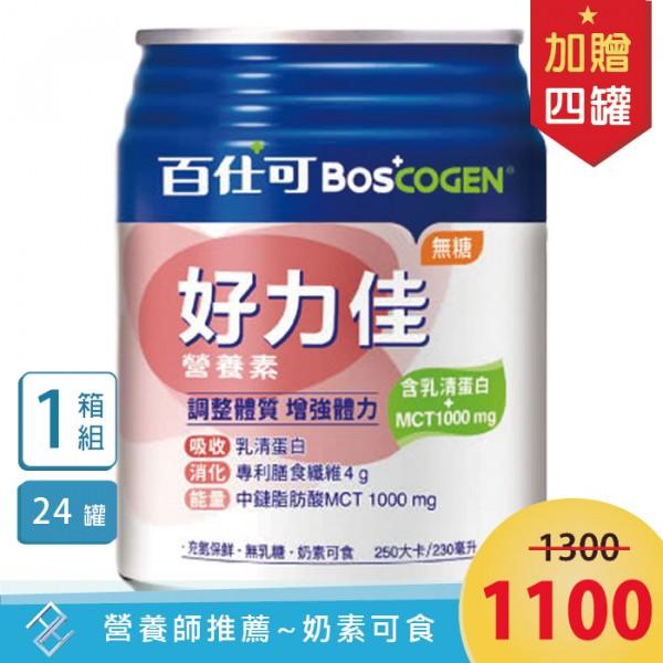 【贈4罐】百仕可 好力佳營養素 230ml*24罐/箱