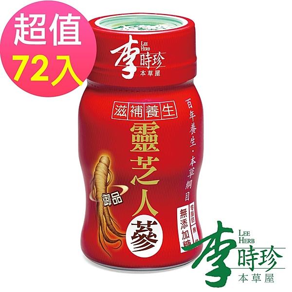 夜間特殺【李時珍】靈芝御品人蔘 72瓶