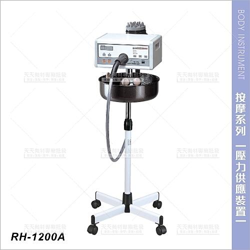 台灣典億 | RH-1200A壓力供應裝置按摩器(G5)[23530]