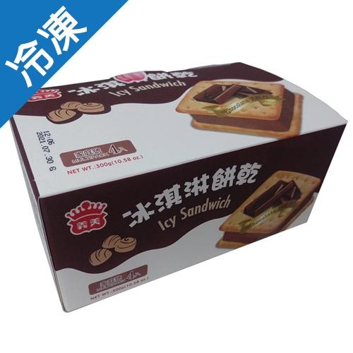 義美巧克力冰淇淋餅乾75gX4(家庭號)【愛買冷凍】