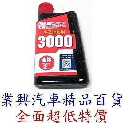 SOFT 99 修補用粗蠟 3000 (99-B655)【業興汽車精品百貨】
