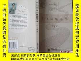 二手書博民逛書店一路回眸罕見於傑運輸文集Y23809 於傑 電子工業出版社 出版