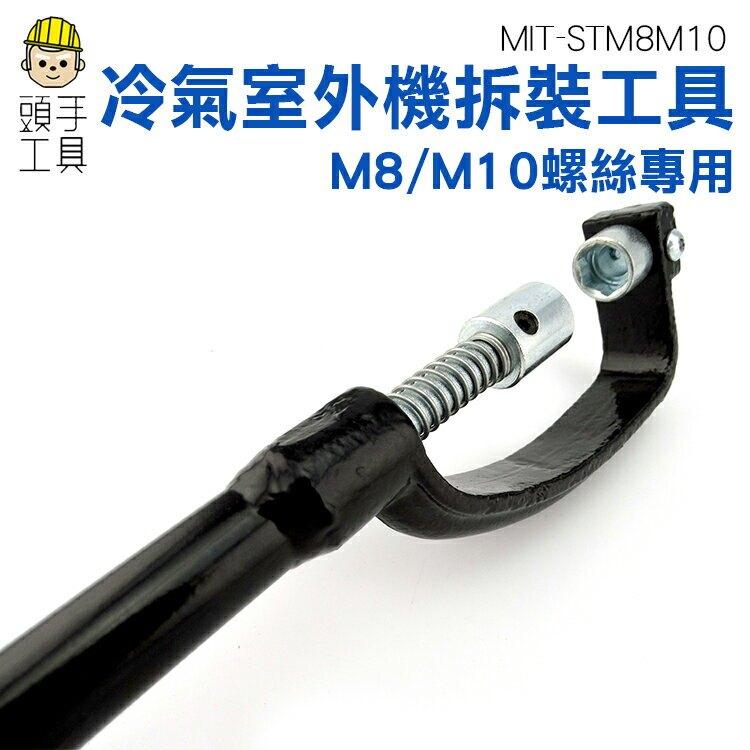 STM8M10拆卸銅管地腳螺絲工具開口 空調安裝專用扳手 冷氣機拆裝 專用內六角扳手M8/M10 頭手工具