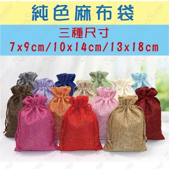超大心小號純色麻布袋 (7x9cm) (10x14cm) 抽繩束口袋 飾品袋 首飾袋#289