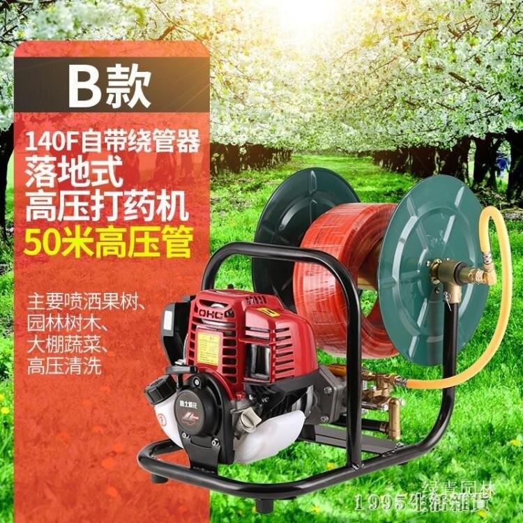 四沖程手提高壓打藥機園林農用果樹噴霧機汽油噴霧器水泵清洗車機 母親節新品