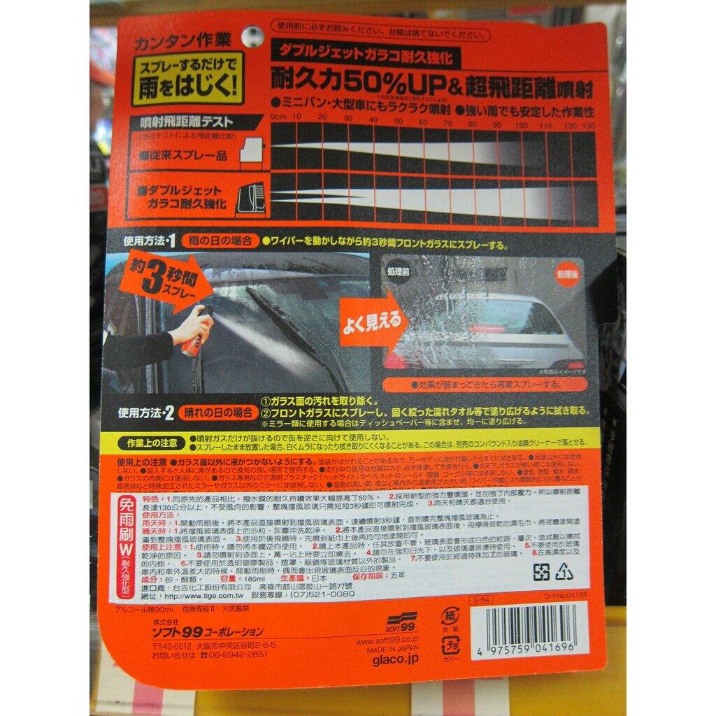 SOFT 99 免雨刷W耐久強化型 撥雨劑 (99-C296)