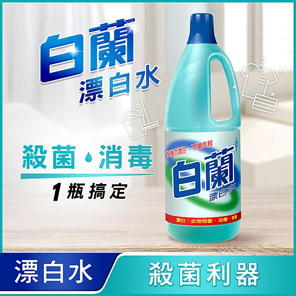 箱購 白蘭漂白水 1.5Lx6入