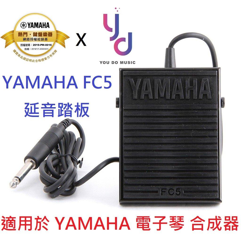 現貨免運 公司貨 YAMAHA FC5 鋼琴 電子琴 合成器 全系列 適用 延音 踏板 Sustain Pedal