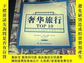 二手書博民逛書店奢華旅行-TOP10罕見納撒尼爾·蘭德Y23984 納撒尼爾·蘭