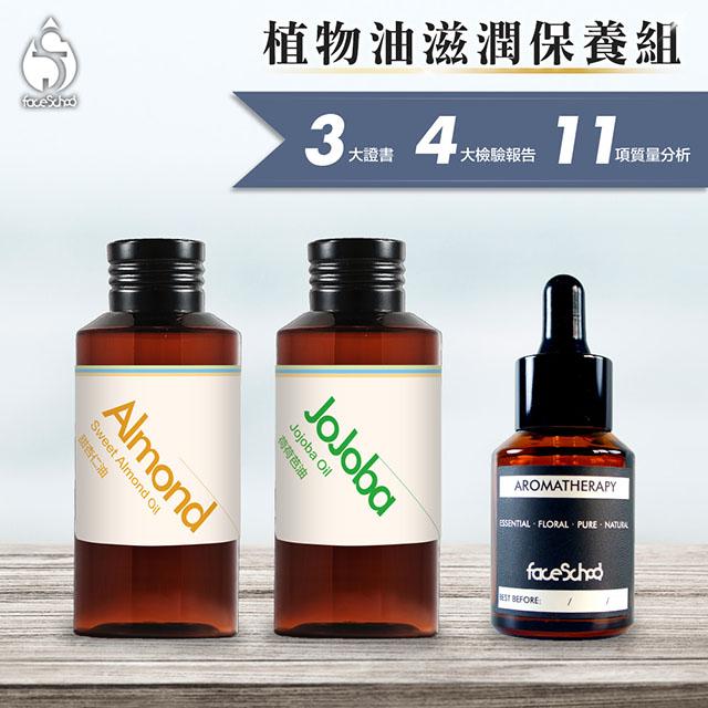 植物油滋潤保養組(甜杏仁油+荷荷芭油100mL+滴管調配分裝瓶1入)