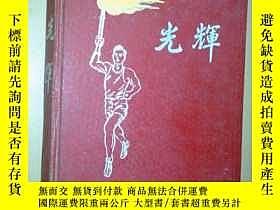 二手書博民逛書店五十罕見老筆記本:光輝(寫滿)Y23984