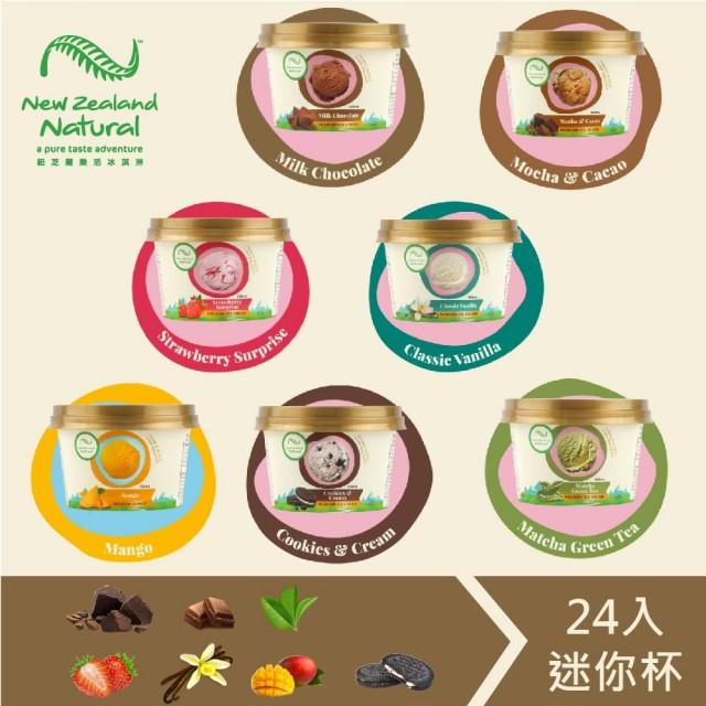 [壽滿趣] 紐芝蘭樂活冰淇淋迷你杯(草莓/香草/巧克力/芒果/可可)24入(蛋奶素) 草莓6香草6芒果6可可6