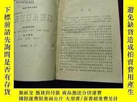 二手書博民逛書店罕見魯迅著作索引五種(人名分冊、上冊)Y20535 《魯迅大辭典