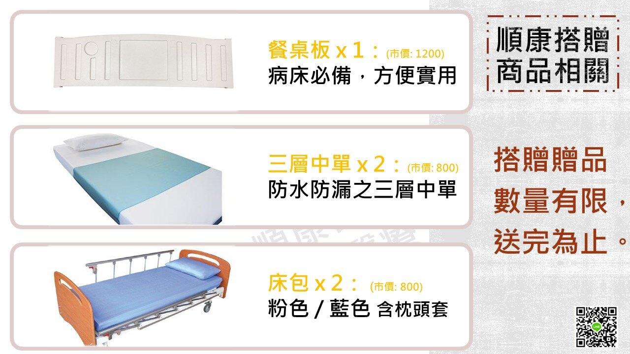 【送好禮】電動病床 電動床 立新電動護理床 三馬達 F03 (好禮三重送) 電動床 護理床 三馬達電動床