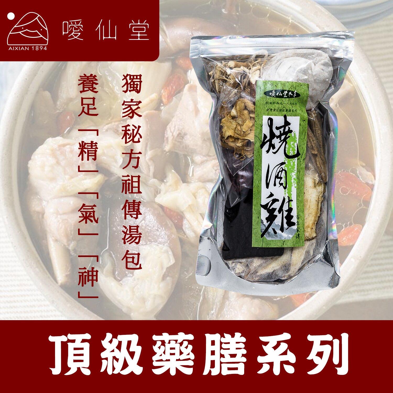 【噯仙堂本草】燒酒雞-頂級漢方藥膳(燉煮式)