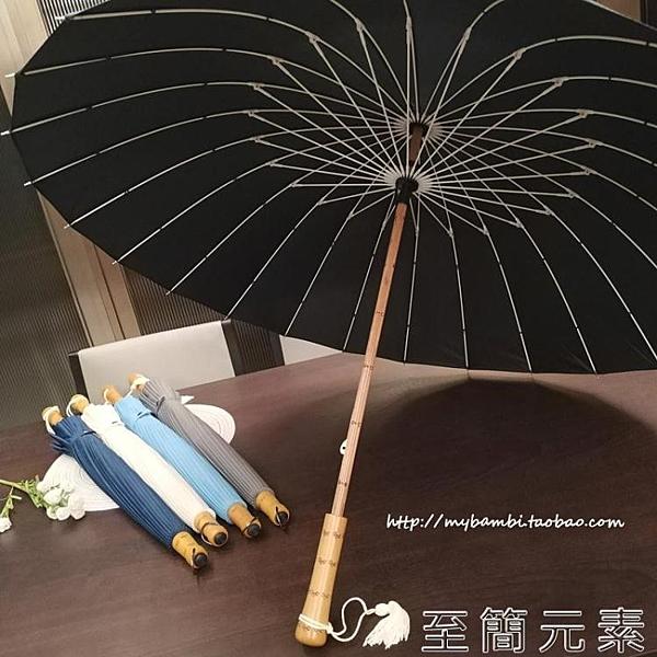 日式和風傘24骨清新文藝森系復古簡約古風木質木柄長柄晴雨傘男女