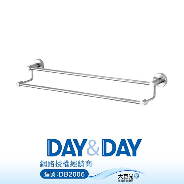 【DAY&DAY】不鏽鋼絲光雙桿毛巾掛桿組(ST1560)