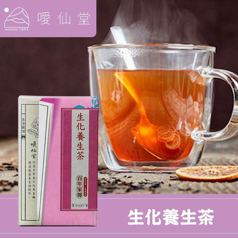 【噯仙堂本草】生化養生茶-頂級漢方草本茶(沖泡式) 12包
