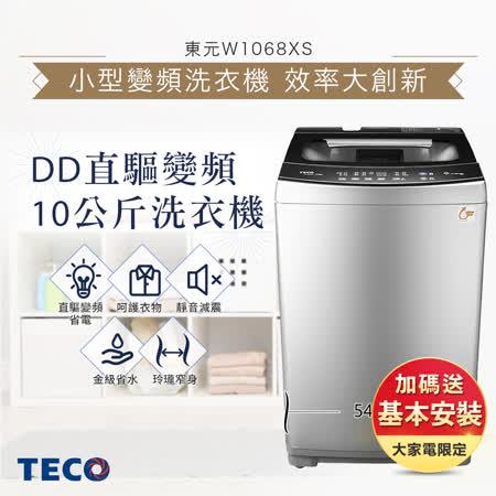 【TECO 東元】10kg DD直驅變頻洗衣機  (W1068XS) ★保溫壺旅遊組限量好禮送
