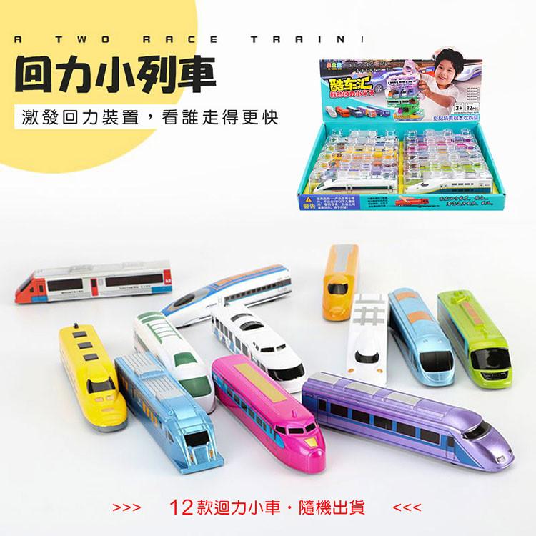 積木盒裝迴力火車頭(142a)(2入裝)888便利購