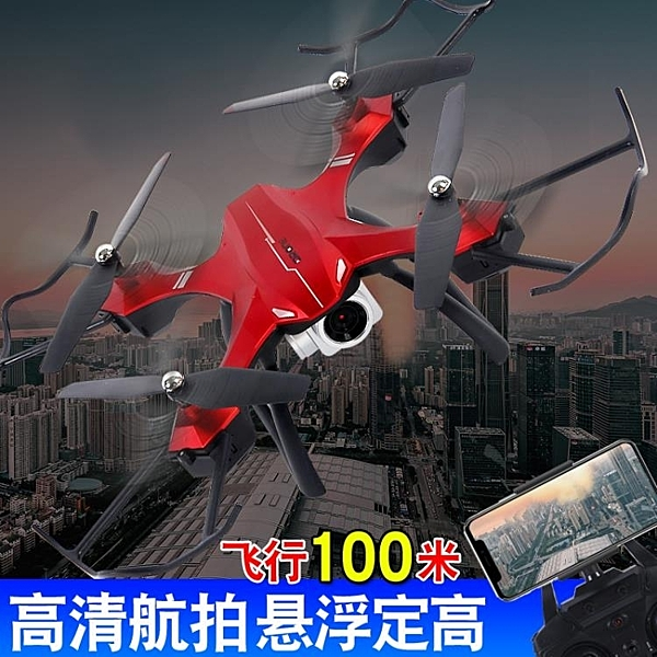 遙控飛機無人機航拍器高清專業小學生小型迷你四軸飛行器兒童玩具 【快速】