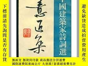 二手書博民逛書店意匠集罕見中國建築家詩詞選 【F373]Y2492 徐尚志 主編