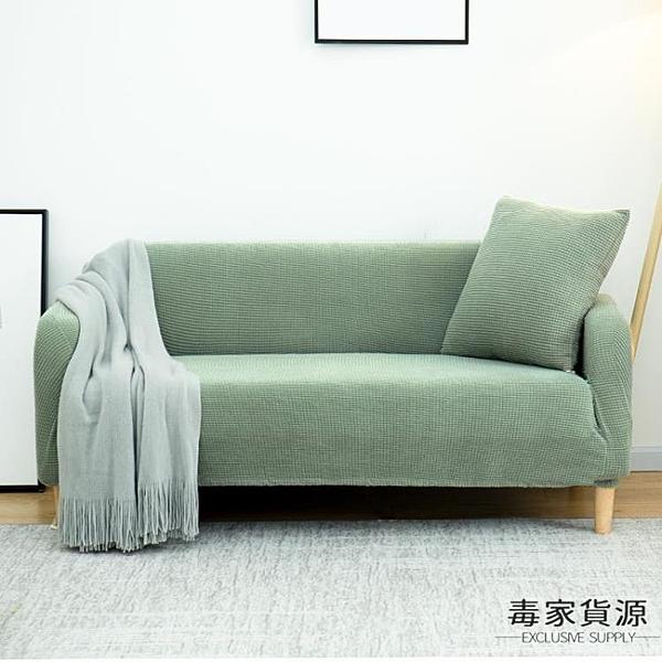 沙發套全包萬能套沙發罩四季沙發墊簡約通用彈力罩布藝【毒家貨源】