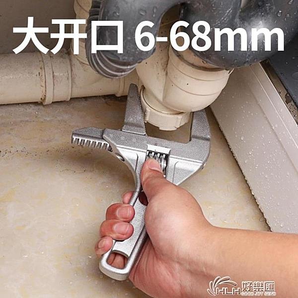 水暖安裝衛浴扳手工具多功能短柄大開口搬手管鉗板手萬能活口扳子 好樂匯